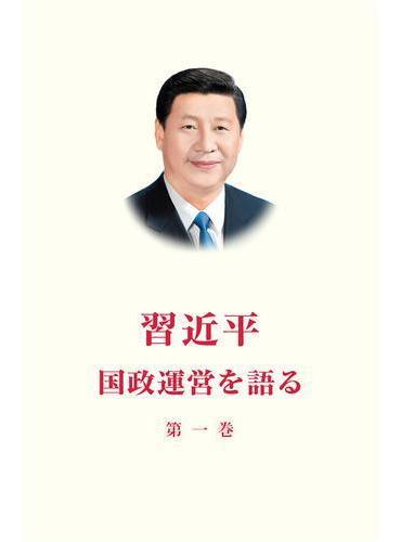 习近平谈治国理政 第一卷 (中繁体平装版)