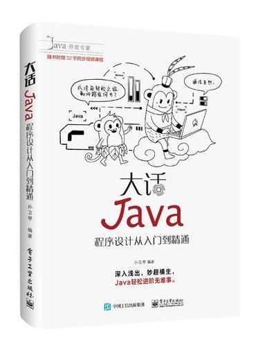 大话Java:程序设计从入门到精通(含DVD光盘1张)