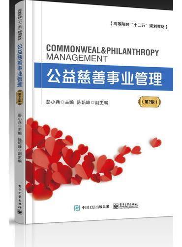 公益慈善事业管理(第2版)