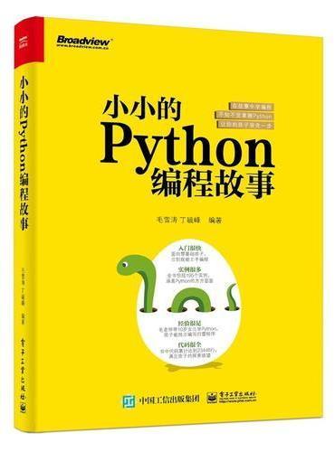 小小的Python编程故事