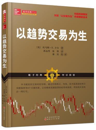 以趋势交易为生(托马斯卡尔,通过价格行为、均线、震荡指标技术分析和日本蜡烛图4个关键因素,把握股票趋势和强度短线投机)