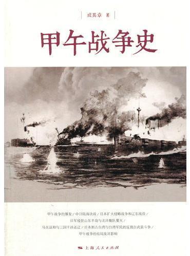 甲午战争史