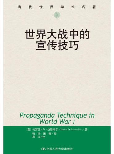 世界大战中的宣传技巧(当代世界学术名著)