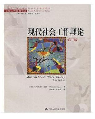 """现代社会工作理论(第三版)(社会工作经典译丛;""""十五""""国家重点图书出版规划项目)"""