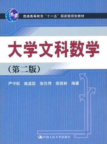 """大学文科数学 (第二版)(普通高等教育""""十一五""""国家级规划教材)"""