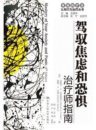 驾驭焦虑和恐惧:治疗师指南/自助手册(有效的疗法——认知行为治疗丛书)