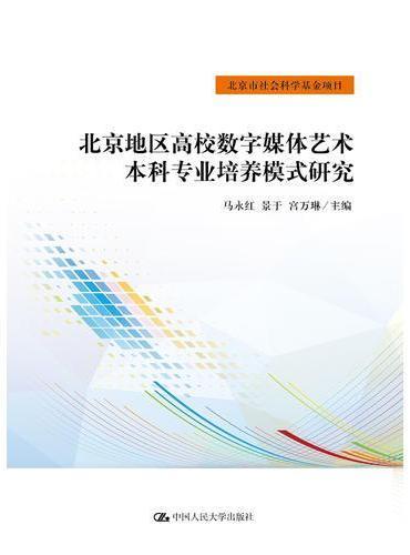 北京地区高校数字媒体艺术本科专业培养模式研究