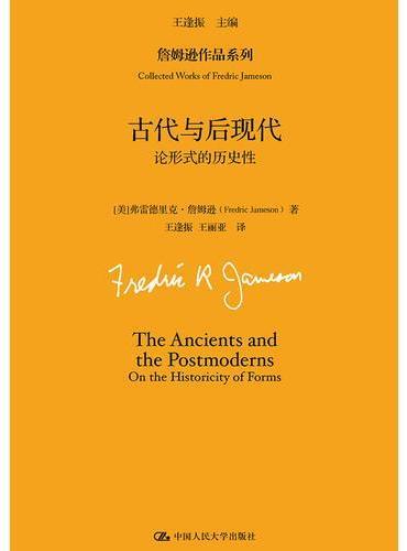 古代与后现代:论形式的历史性(詹姆逊作品系列)