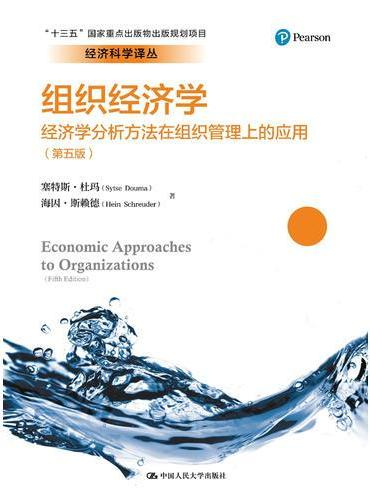 组织经济学:经济学分析方法在组织管理上的应用(第五版)(经济科学译丛)