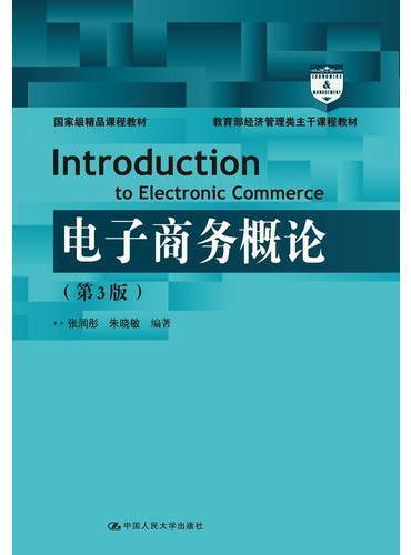 电子商务概论(第3版)(教育部经济管理类主干课程教材;国家级精品课程教材)