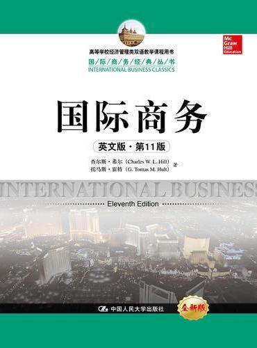 国际商务(英文版·第11版)(国际商务经典丛书;高等学校经济管理类双语教学课程用书)