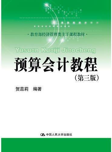 预算会计教程(第三版)(教育部经济管理类主干课程教材)