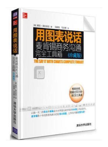 (套装全二册)畅销全球的麦肯锡方法:商务沟通手册(珍藏版)