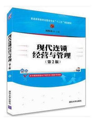 现代连锁经营与管理(第2版)