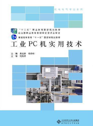 工业PC机实用技术