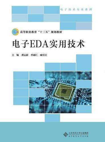 电子EDA实用技术