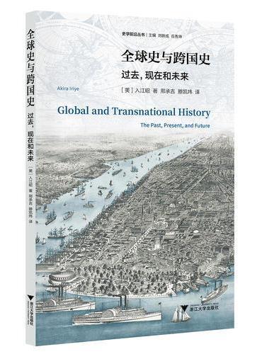 全球史与跨国史:过去、现在和未来