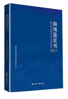 南海蓝皮书(2017)