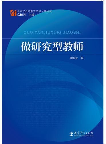 新世纪教师教育丛书·修订版:做研究型教师