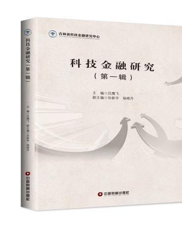 科技金融研究(第一辑)