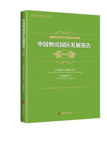 中国物流园区发展报告(2018)
