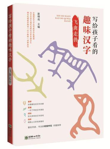 """写给孩子看的趣味汉字:飞禽走兽  国家社科基金重大项目""""汉字教育与书法表现""""研究成果"""