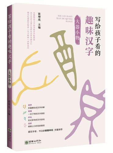 """写给孩子看的趣味汉字:大器小物  国家社科基金重大项目""""汉字教育与书法表现""""研究成果"""