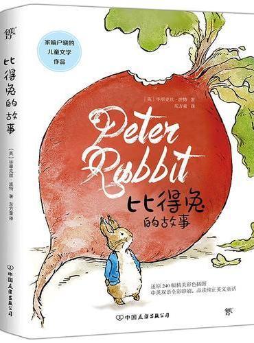 比得兔的故事(2019新版,彩色印刷双语典藏版,随书附赠精美书签!还原240幅精美插图,中英双语亲子共读)