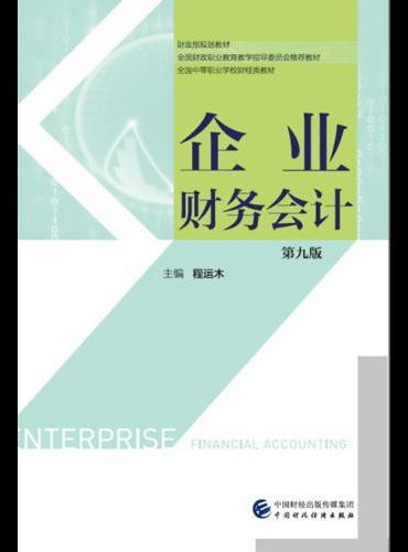 企业财务会计(第九版)