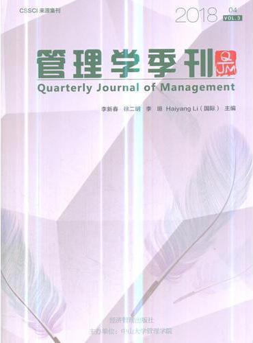 管理学季刊2018.04