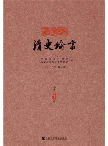 清史论丛二〇一八年第二辑