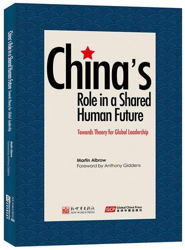 中国在人类命运共同体中的角色(英文版)