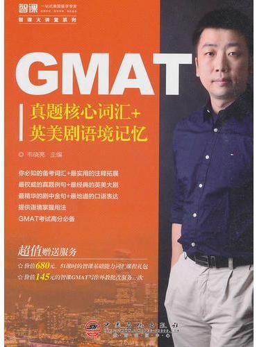 GMAT真题核心词汇+美剧语境记忆