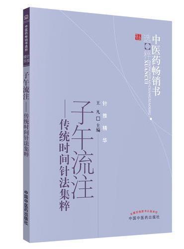 子午流注-传统时间针法集萃·中医药畅销书选粹