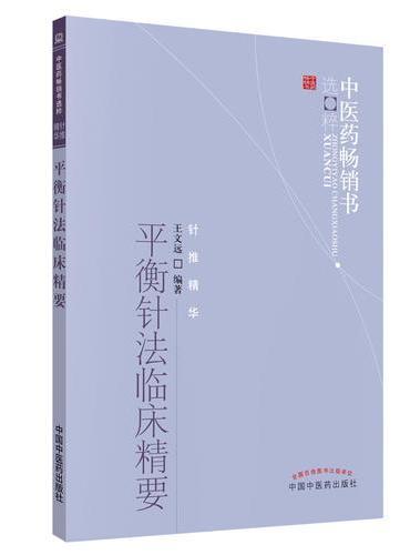 平衡针法临床精要·中医药畅销书精粹•针推精华