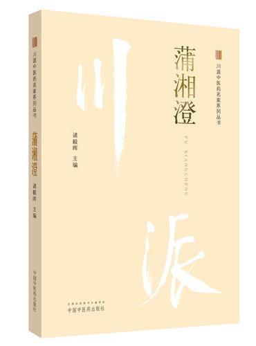 蒲湘澄·川派中医药名家系列丛书