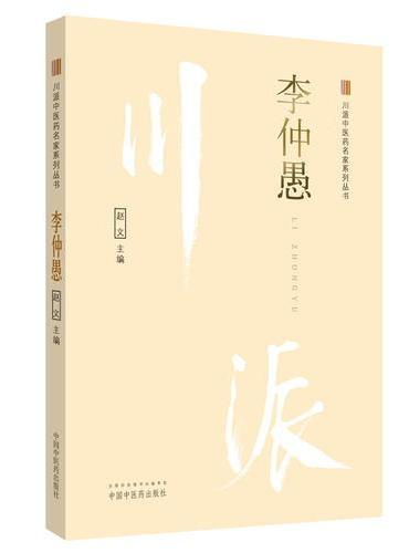 李仲愚·川派中医药名家系列丛书
