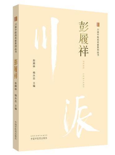 彭履祥·川派中医药名家系列丛书