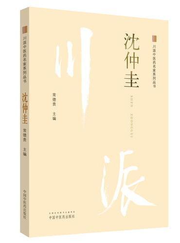 沈仲圭·川派中医药名家系列丛书