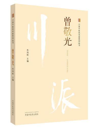 曾敬光·川派中医药名家系列丛书