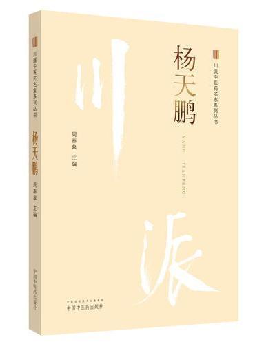 杨天鹏·川派中医药名家系列丛书