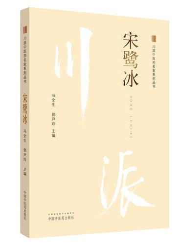 宋鹭冰·川派中医药名家系列丛书