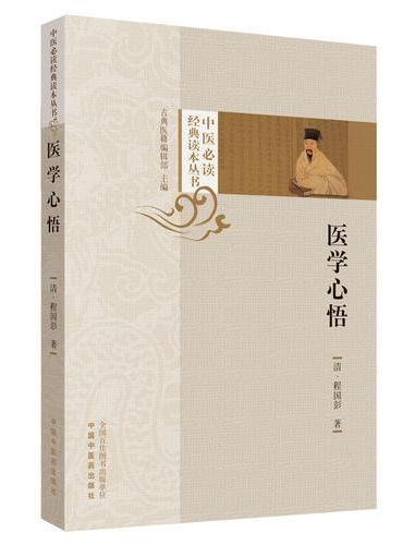 医学心悟·中医必读经典读本丛书