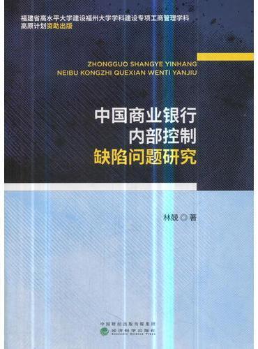 中国商业银行内部控制缺陷问题研究