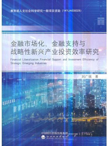 金融市场化、金融支持与战略性新兴产业投资效率研究