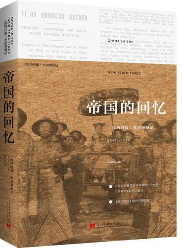 纽约时报中国观察记:帝国的回忆(精)