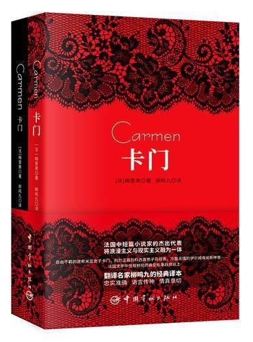 卡门 软精装 珍藏版(买中文版送法文版)