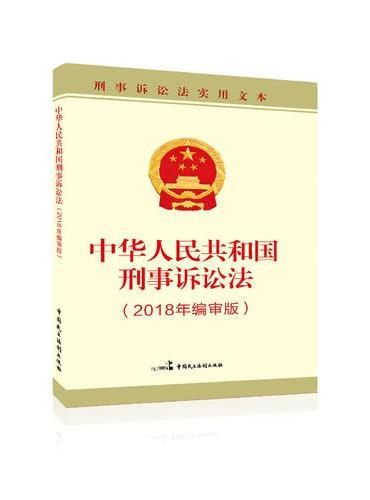中华人民共和国刑事诉讼法(2018年编审版)