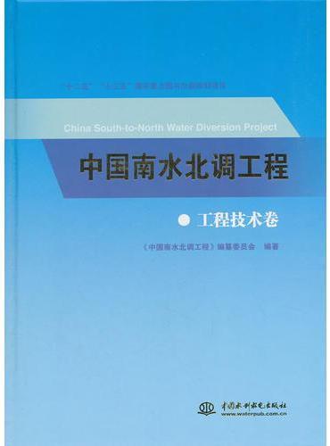 中国南水北调工程  工程技术卷