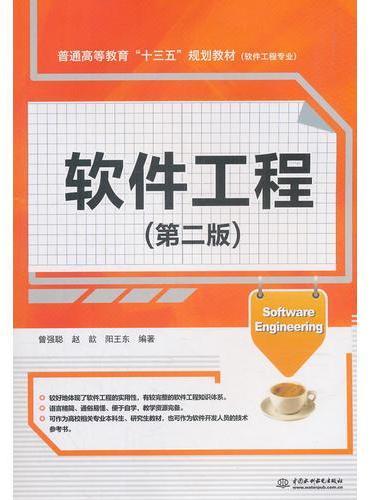 """软件工程(第二版)(普通高等教育""""十三五""""规划教材(软件工程专业))"""
